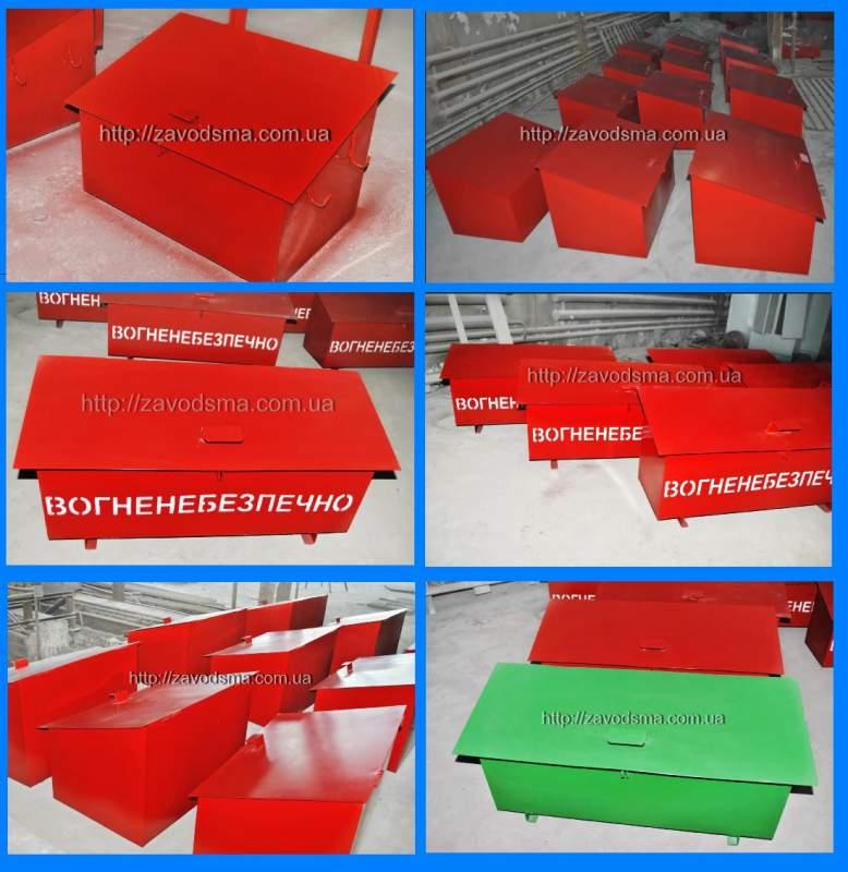 Ящики для песка для АЗС, Нефтебаз, заводов, предприятий