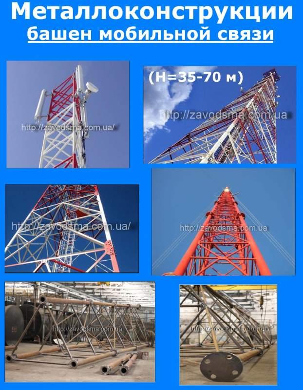 Купить БАШНИ МОБИЛЬНОЙ СВЯЗИ (H=35-70 м) ,Завод ИЗГОТОВИТ, Базовые станции мобильной связи, Вышки, Металлоконструкции любой сложности. Сооружения антенно-мачтовые, мачты антенные