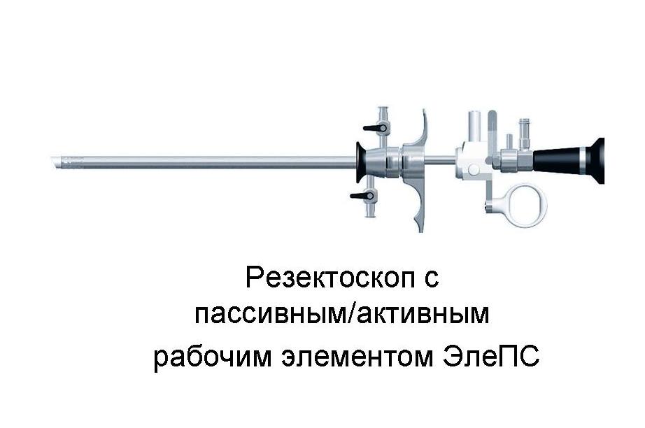 Гистерорезектоскоп в комплекте с керамическим наконечником НПФ ELEPS