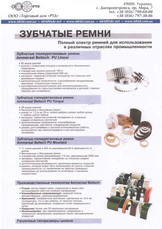 Купить Ремни зубчатые полиуретановые, ассортимент, продажа