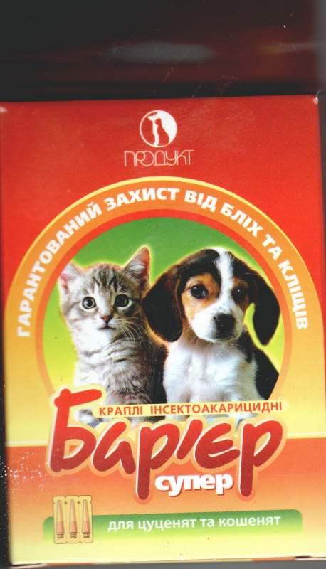 Купить Барьер-супер (1) д/щенков и котят штук (3 шт. х 0,5 мл)