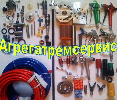 Запасные части и комплектующие к окрасочным агрегатам ВД Грако, Синаер, Вагнер, Финиш
