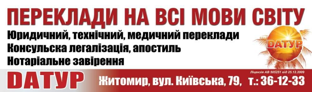 Купить Юридический перевод в Житомире, Виннице, Коростышеве, Коростене, Киеве, Малине, Новограде, Бердичеве