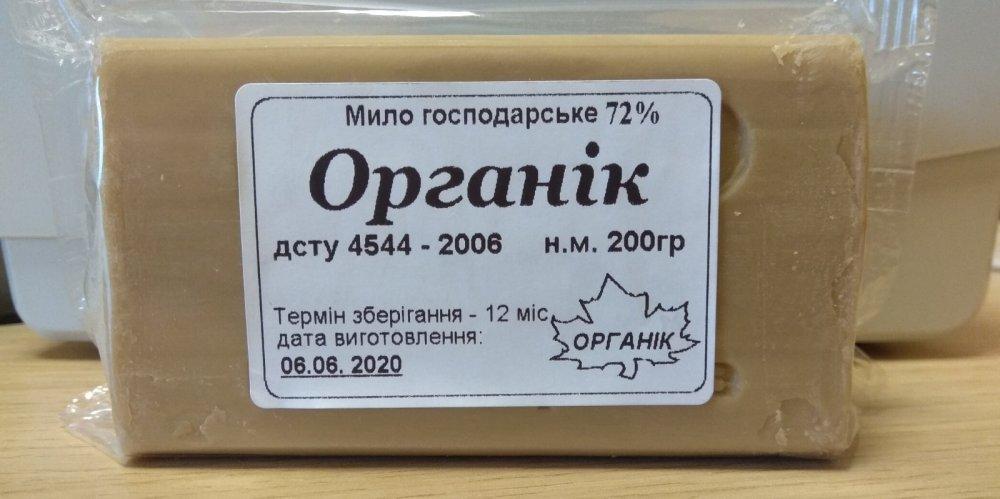 """Хозяйственное мыло 72% марка """"Органик"""""""