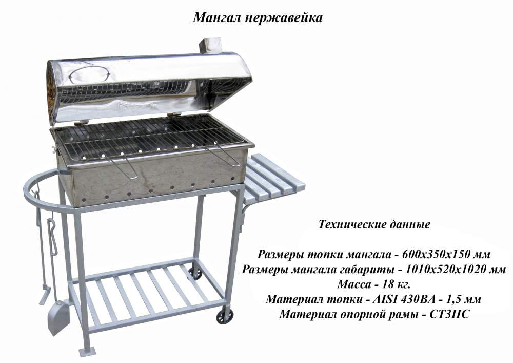 Brazier corrosion-proof MGN 1, a brazier from stainless steel, a brazier a stainless steel, a brazier from stainless steel Odessa, a brazier with a cover