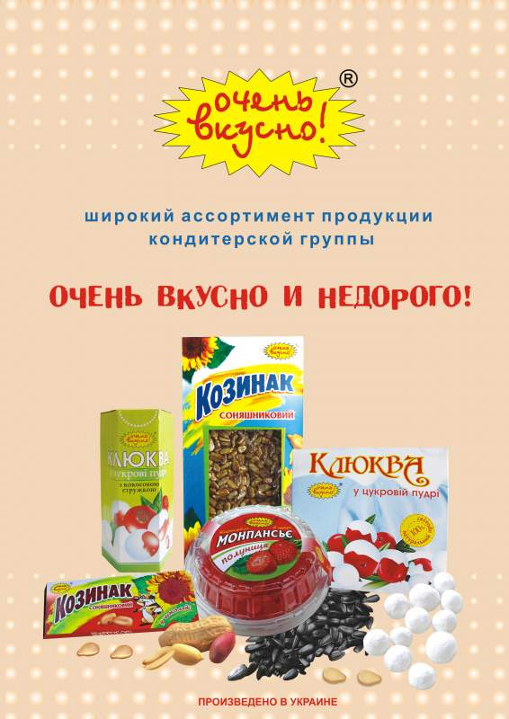 Buy Gozinaki from pumpkin sunflower seeds
