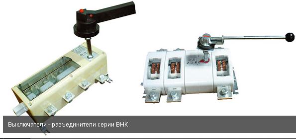 Купить Выключатели - разъединители серии ВНК 250 - 1600A/ ~ 660B/ ~ 380B/ ~ 440B/ ~ 220B купить