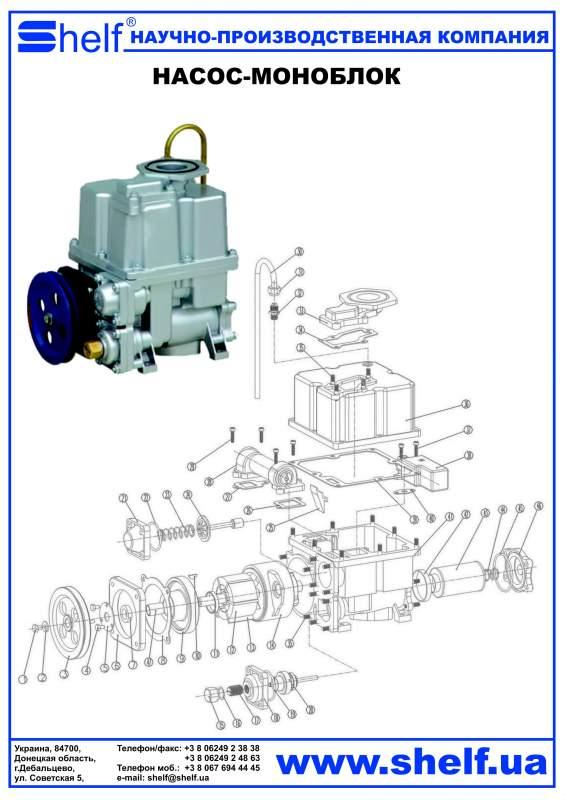Насос-моноблок pump