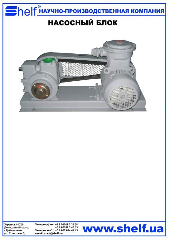 Насосный блок pump with motor