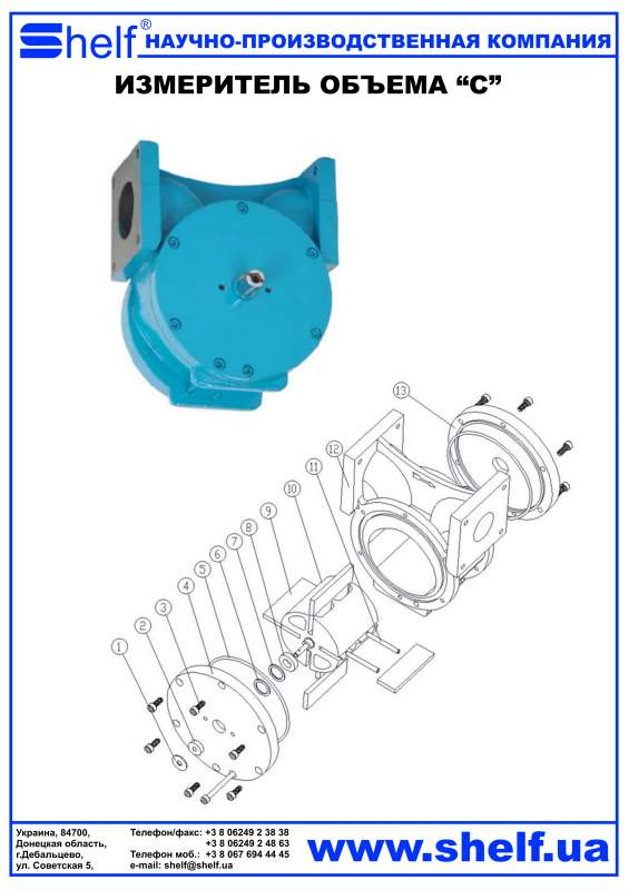 """Оборудование для автозаправочных станций  Измеритель объёма c  flowmeter """"c"""""""