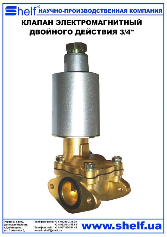 """Клапан электромагнитный двойного действия 3/4""""solenoid valve 3/4"""""""