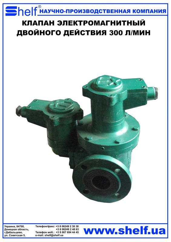 Клапан электромагнитный двойного действия  300 л/мин  solenoid valve 300 l/min