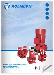 Купити Відцентрові насоси для систем опалення, водопостачання й кондиціювання