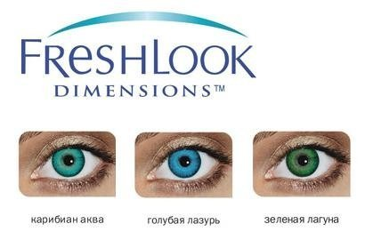 Color (cosmetic) contact lenses of FreshLook Dimensions buy in Donetsk 8f199626ab266