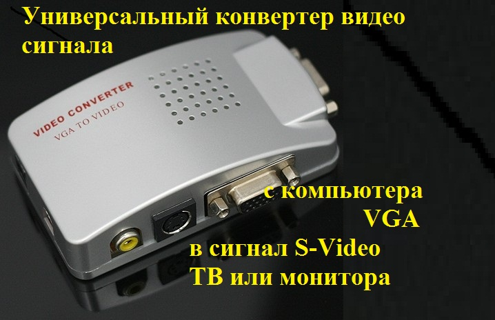 конвертер видеосигнала - фото 7