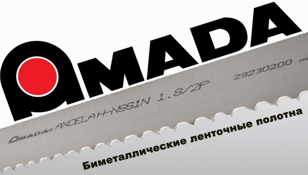 Ленточные пилы (полотна) Amada