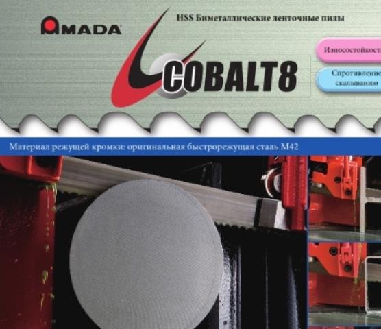 Пила ленточная Amada Cobalt8 M42 34x1.1 mm