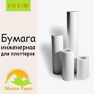 """Купить Бумага инженерная для плоттеров 170г/м 914мм (А0+), гильза 2"""" х 30м"""