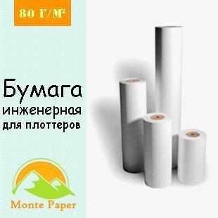 """Купить Бумага рулонная для плоттеров 80г/м 914мм (А0+) х 50м, гильза 2"""""""