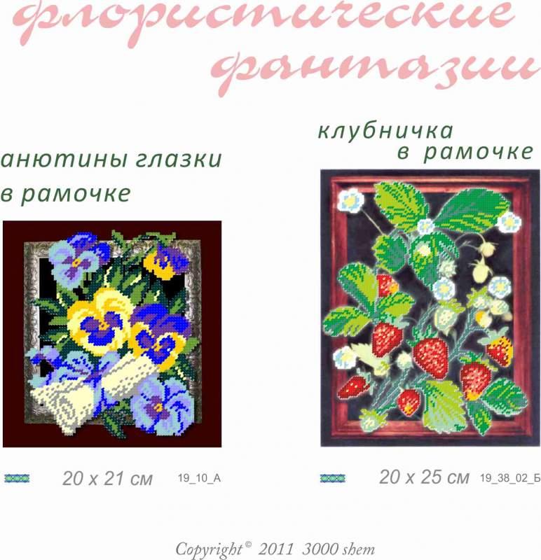 Схемы для рукоделия Цветочные