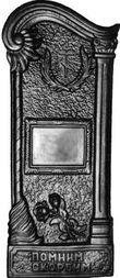Формы для памятников из АБС и ПВХ, стеклопластиковые формы. Стелла №43