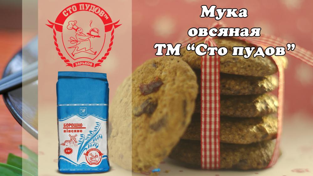 Oat flour of 1 kg