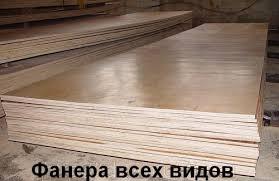 Фанера в Украине,фанера львов,