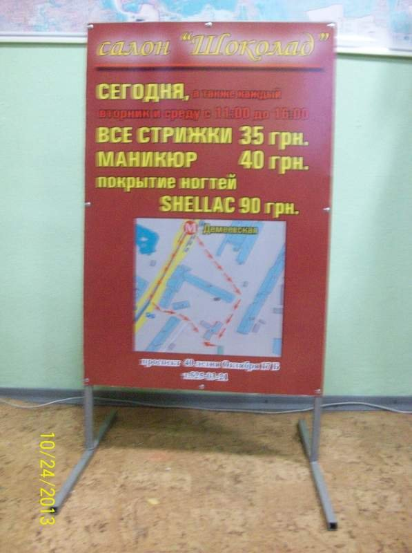 To order a pavement sign for beauty shops and hairdressing salons! With the PRESS. Pavement signs Kiev