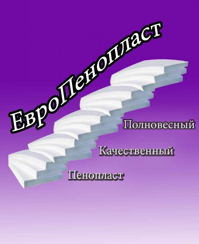 Купити Пінопласт ПСБ-З-25 1000x500x50