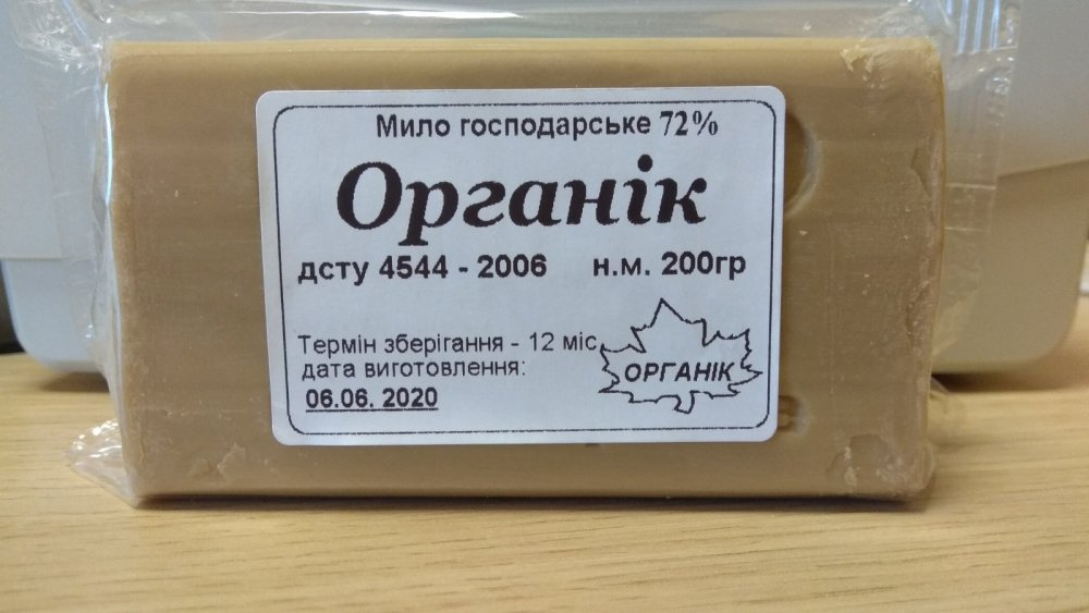 """Buy Laundry soap of 72% """"Classical"""" 200 g"""