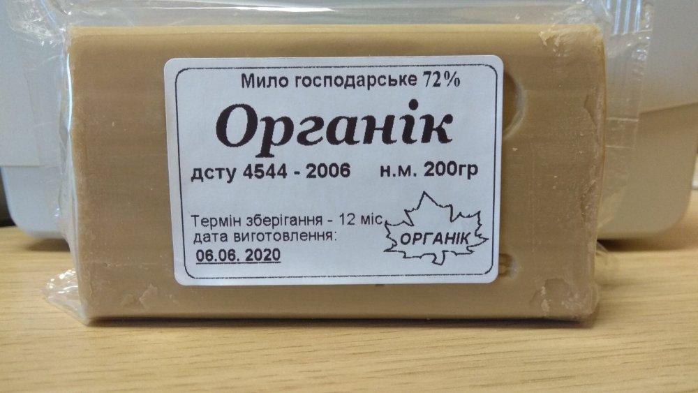 """Мыло хозяйственное 72% """"Классическое"""" 200г"""