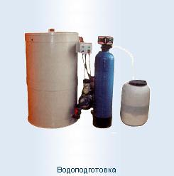 Устройства водоподготовки DHF-20/1-F, DHF-30/1-F, DHF-60/1-F  для уменьшение жесткости воды путем ионообмена с компонентами, не влияющими на жесткость воды.