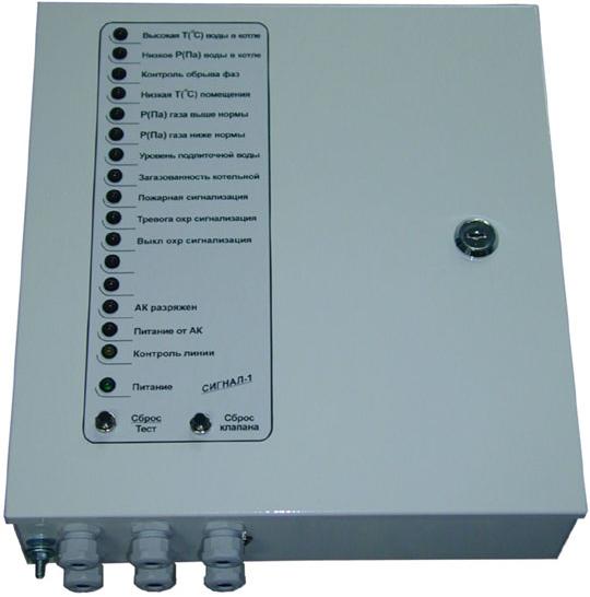 """Комплект пультов контроля """"СИГНАЛ-1/2"""" для эксплуатации в комплексе с модульными газовыми котельными для местного и удаленного светозвукового контроля их работы."""