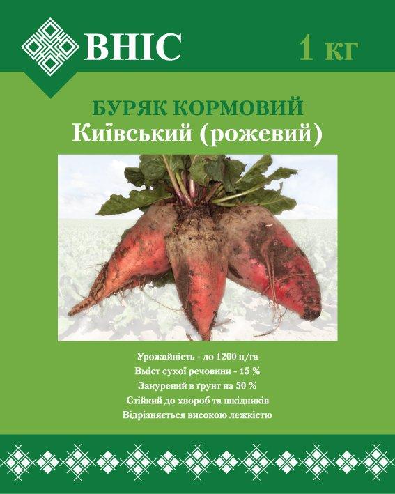 Семена кормовой свеклы розовой сорт«Киевский»