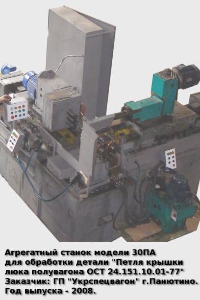 """Агрегатный станок модели 30ПА для обработки детали """"Петля крышки люка полувагона ОСТ 24.151.10.01-77"""