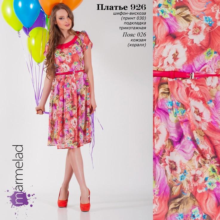 Платье 926