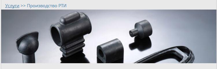 Купить РТИ любой формы и сложности из различных марок резины и резиновых смесей под заказ.