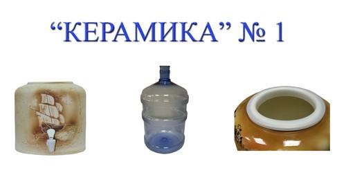 """""""Керамика"""" № 1 - комплект оборудования"""
