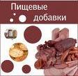 Ингридиенты пищевые