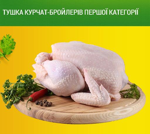 Тушки цыплят-бройлеров первой категории ТМ Гавриловские курчата. Тушки куриные