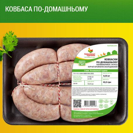 Колбаса по-домашнему - Полуфабрикаты в маринаде ТМ Гавриловские курчата