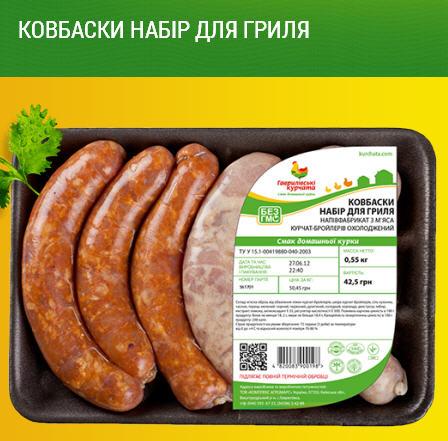 Купить Полуфабрикаты в маринаде ТМ Гавриловские курчата: Колбаски гриль куриные; Колбаски охотничьи куриные; Колбаски набор для гриля