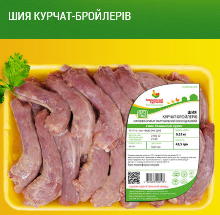 Шейки цыплят-бройлеров ТМ Гавриловские курчата. Продукция куриная охлажденная на подложке