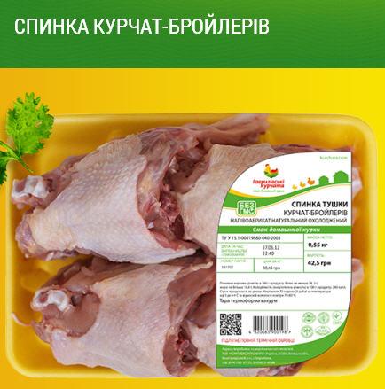 Спинка цыплят-бройлеров ТМ Гавриловские курчата. Продукция куриная охлажденная на подложке