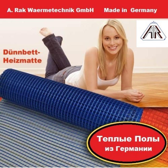 Теплый пол, Электрические нагревательные маты A.Rak (вариант Twin), Германия