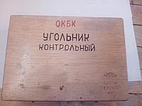Угольник контрольный класс 0 90 градусов ГОСТ 3749-77
