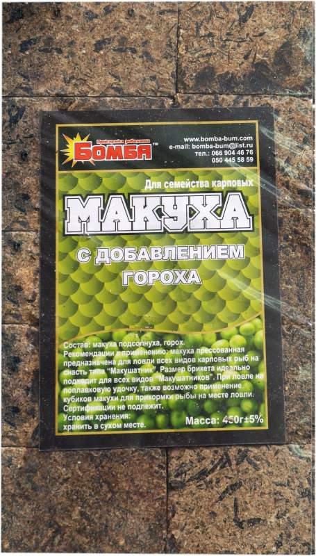 Купить Пресованная макуха с добавлением гороха 450г. *