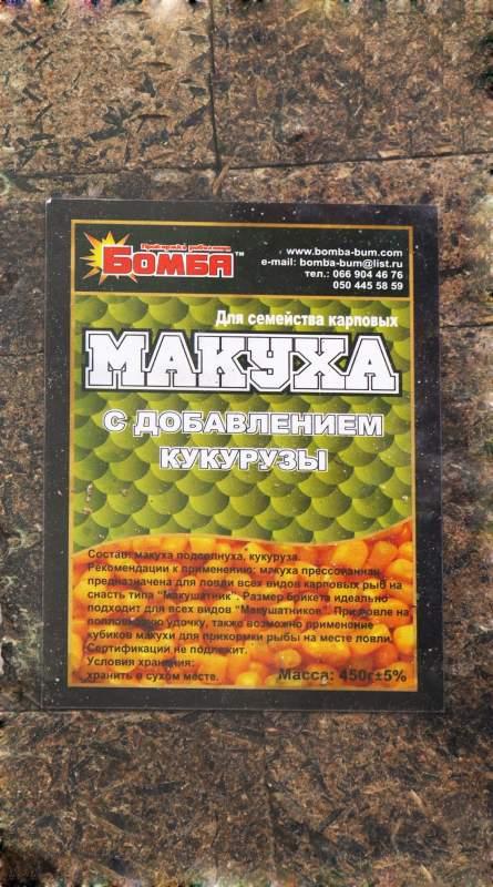 Купить Макуха с добавлением кукурузы 450 г. *