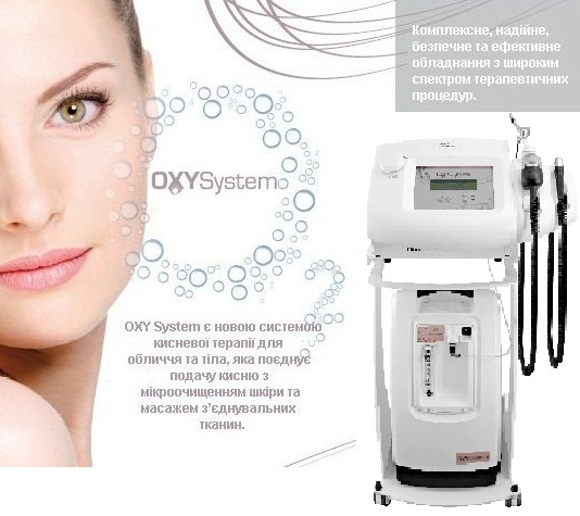 Система для кислородной терапии Oxy System
