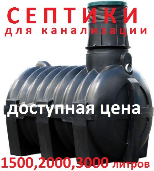 Купить Септик Киев, Бровары